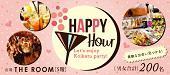 [代官山] 【200名規模】4月7日(金)代官山☆男女比重視の大人数PARTY!立食恋活PARTY☆駅から徒歩1分『THE ROOM』貸切♪
