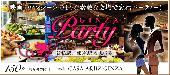 [銀座] 年に一度の割引イベント!【150名規模】7月1日(土)銀座★高級レストラン『Casa Afeliz』貸切Party♪飲み放題&料理付き!