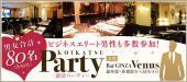 [銀座] 《80名規模》9月3日(日)銀座★ちょうどいい年の差×立食恋活PARTY!高級会場『Venus』貸切!