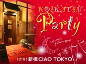 [汐留] 【現194名!残枠3名ずつ】11月25日(土)汐留★イタリア街の名店『CIAO TOKYO』貸切Party♪飲み放題&料理付き!