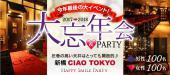 [汐留] 【200名規模!】12月30日(土)汐留★忘年会Party!!イタリア街の名店『CIAO TOKYO』貸切♪飲み放題&料理付き!