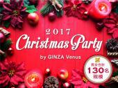 [銀座] 《130名規模》12月17日(日)銀座★ちょうどいい年の差×立食恋活PARTY!高級会場『Venus』貸切!