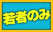 [原宿] 【現予約40名越↗】2/14 原宿 チョコっと恋するバレンタインパーティー!20~32歳限定企画 ♀¥1500~ ♂¥...