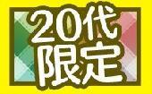 [原宿] 【現予約40名越↗20代限定】4/17 原宿 圧倒的人気の20代限定ヤングカジュアルパーティー ♀¥1500~♂¥500...