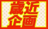 [池袋] 【現予約25名越↗男女比良好】7/24 池袋 26~32歳限定!年齢ギュッと絞った同世代極パーティー♀¥1500~♂¥...