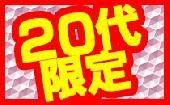 [大宮] 【20代限定】10/26 大宮 女性必見・20代限定長身メンズ企画!☆平日休みさん大集合・若者専門カジュアルパーティー♀...