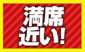 [池袋] 【20代×200名規模】10/29 池袋 絶対ココ!!20代限定・関東一盛り上がる若者の為の出会いとエンターテイメントハ...