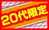 [原宿] 【まもなく40名越】12/9 原宿 圧倒的人気の20代限定企画!フライデークリスマスナイトパーティー ♀¥1500~♂...