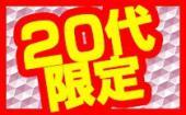 [恵比寿] 【20代限定】3/18 恵比寿 ☆20代限定☆人気恵比寿のお洒落レストランでリアルに出会えるカジュアル街コン♀¥500~