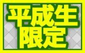 [恵比寿] 【平成限定】4/28 恵比寿 ☆平成生まれ限定☆人気恵比寿のお洒落レストランでリアルに出会えるスタイリッシュ街コン♀...