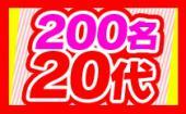 [葛西] 【まもなく120名越】7/15特別企画☆20代限定×アウトドア特別企画!手ぶらでOK!恋する真夏の大規模カジュアルバー...