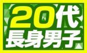 [原宿] 【現男女比良好!】8/8原宿☆長身メンズ20代限定!原宿で若者人気のふんわりパンケーキショップでいまどきサマーパーテ...
