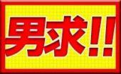 [原宿] 【女性キャンセル待ち!男性急募】9/14 原宿 長身メンズ20代限定!原宿で若者人気のふんわりパンケーキショップで秋を...