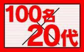 [恵比寿] 【20代女性必見!!】9/18 恵比寿 【おススメ100名企画】20代限定!話す相手は自分で選べる・この秋人気恵比寿の...