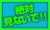 [恵比寿] 【女性必見!!】1月13日 恵比寿 25~35歳限定!グルメ×出会い!女性に不動の人気エリア恵比寿で一体感の生まれる人...