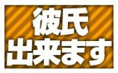 [吉祥寺] 【20~27歳必見】1/13 吉祥寺 新企画20~27歳限定 人気の企画のため2018年も開催します☆若者大集合!新年早々出会いま...