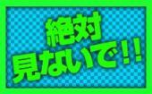 [新宿] 【20~32歳街コン】1/21 新宿 新企画20~32歳限定☆大好評のため再開催☆若者大集合!ゲーム感覚で出会いを楽しめるMIS...