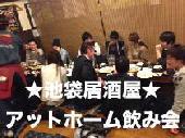 [池袋] 現在男性14名女性9名!!ドタキャン・ドタ参加OK!食事が食べれる![池袋友達作りアットホーム居酒屋飲み会] コース...