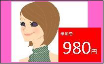 [新宿] スパークリングワイン会 【女性980円】 ※男女共残り1名