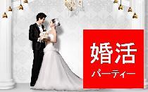 [新宿] 真剣婚活パーティー  【男性34歳~38歳】×【女性30歳~34歳】