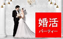 [新宿] 真剣婚活パーティー  ≪ハイステ男性≫限定セレブレーションパーティー♥