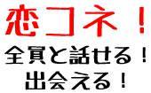 [高円寺] 11/23(月)恋するトキメキコネクション♪ご飯&ドリンク付き♪女性激安!!