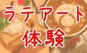 [高円寺] 高円寺のカフェでラテアート体験!19:00~20:00【スイーツ付きで2,000円!】