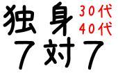 [東京] 3/18(金)独身30代~40代限定!男7対女7!美味しい唐揚げ専門店で出会いのグルメイベント開催です!