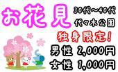 [代々木公園] 4/2(日)代々木公園で「独身」&「大人」のお花見パーティー!同世代で新しい友達や恋人が出来るチャンス!