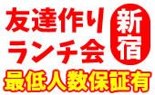 [新宿] 4/5(土)和食ランチ会de友達ゲット!最低人数保証有り!【新宿】