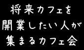 [高円寺] 5/30(火)将来カフェやバー等の飲食店を開業したい人向けのカフェ会