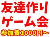 [高円寺] 7/30(日)カードゲームで友達作り!UNO(ウノ)&DiXit(ディクシット)【参加費1,000円~♪ご飯&ドリンク付き♪】