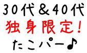 [高円寺] 9/3(日)30代&40代独身限定!みんなで焼き焼き♪たこ焼きパーティー♪