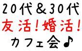[高円寺] 9/3(日)20代&30代限定★お友達作りのカフェ会!ドリンク付きで女性無料!
