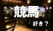 [新宿] ~UMAJO大募集中~初心者でも大丈夫です~競馬が好きな人の集まる飲み会&東京競馬場観戦(富士S)