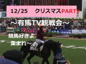 [渋谷] 競馬好きな人の集まる【クリスマスP】~有馬記念TV観戦~サンタ馬券のプレゼント