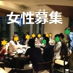 [新宿] あと2名~第88回 ハナキン交流会~楽しく飲みましょう~《新宿編》