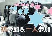 [銀座] あと男性1名~【銀座】恋婚飲み会~初参加または1人参加が出会う~