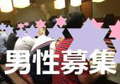 [新宿] ~【第32回】ハナキン恋婚飲み会~楽しく出会いましょう~