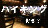 [渋谷] 【第12回】~ハイキング&登山が好きな人の集まる会~《ハイキング部主催》