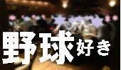 [神田] 【開幕】野球が好きな人の集まる夜会~女性大募集中~