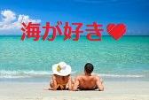 [渋谷] 【夏前企画】~海好きな人の集まる会~
