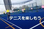 [池袋] 第19回 テニス&仲間作り交流会【池袋】~みんなで楽しく~