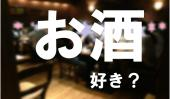 [新宿] 《第10回》お酒が大好きな人の集まる宴(=^~^)o∀ウィー~みんな楽しく