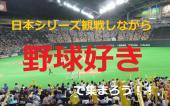 [新宿または渋谷] 【趣味仲間】野球が好きな人の集まる夜会《野球部主催》~日本シリーズテレビ観戦しながら~