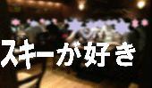 [新橋] 【冬前シーズン企画】スキー&スノボ好きの集まる飲み会~初心者も歓迎~