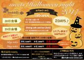 [新宿三丁目] 〜meets Halloween Night2017開催のお知らせ〜