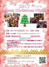 [永田町] 〜四柱推命も出来ちゃう!!meetsクリスマスパーティ2017〜