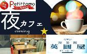 [新宿] 夜カフェ会 in 英國屋 仕事終わりにふらっと立ち寄れるカフェ会がココ!!