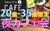 [東京] ★★スペシャル夜カフェ会 【参加費500円】 仕事終わりにふらっと立ち寄れるカフェ会がココ!!